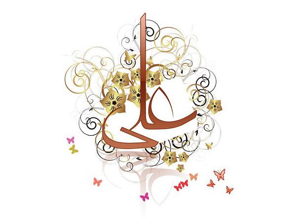 جشن عید غدیر خم