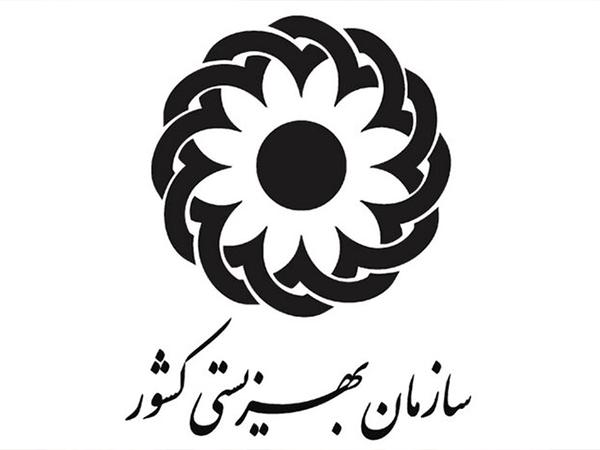 سازمان بهزیستی کل کشور