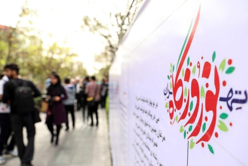 اتیسم در نوروزگاه تهران