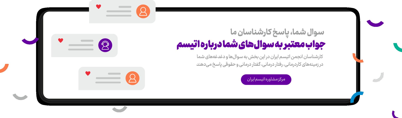 مرکز مشاوره تلفنی انجمن اتیسم ایران