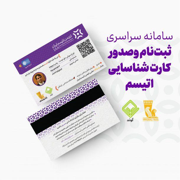 سامانه ثبتنام و صدور کارت شناسایی اتیسم