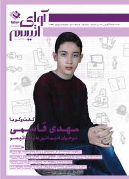 جلد فصلنامه آوای اتیسم