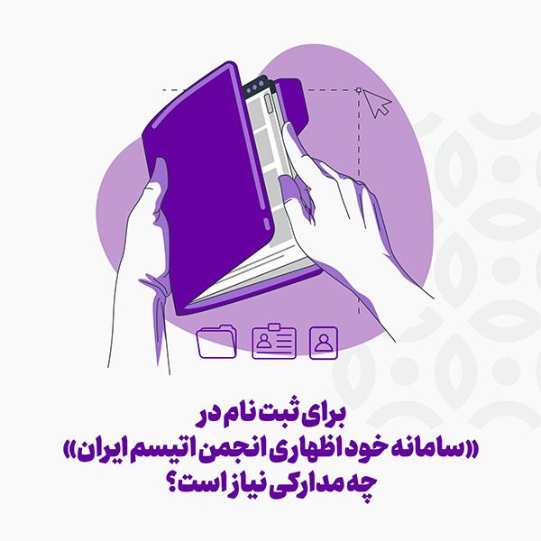 مدارک مورد نیاز ثبت نام در انجمن اتیسم ایران
