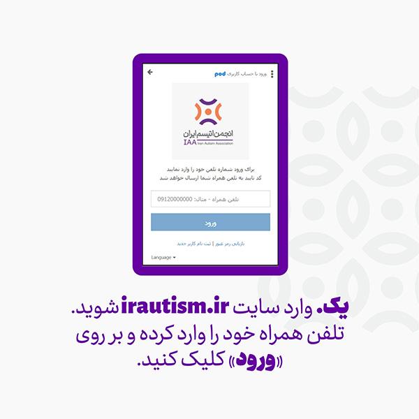 مرحله اول عضویت در انجمن اتیسم ایران