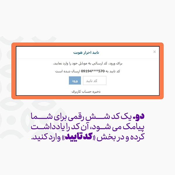 مرحله دوم عضویت در انجمن اتیسم ایران