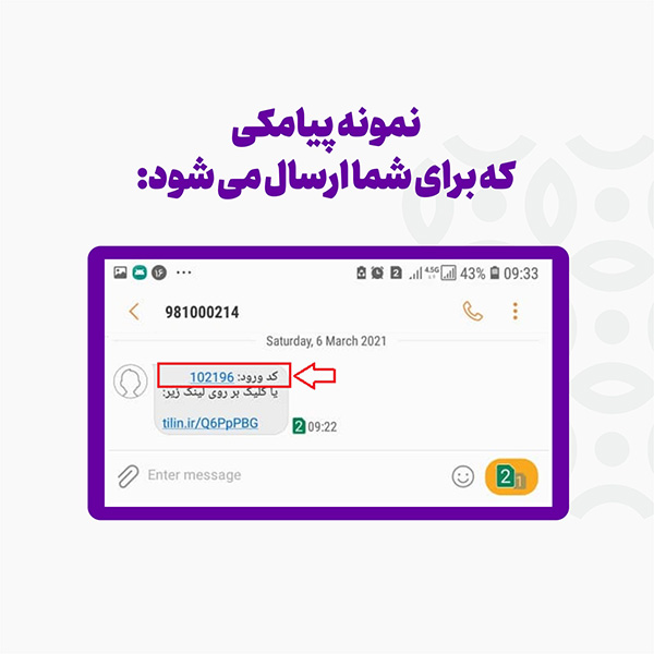 مرحله سوم عضویت در انجمن اتیسم ایران