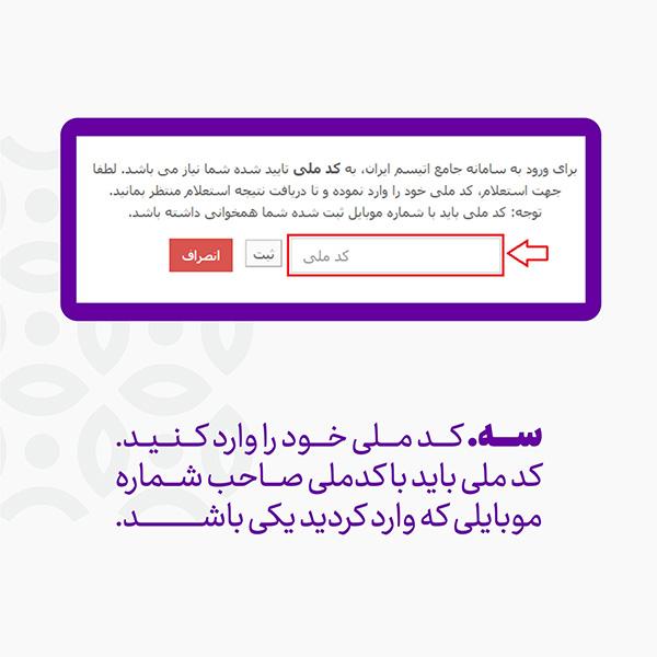 مرحله چهارم عضویت در انجمن اتیسم ایران