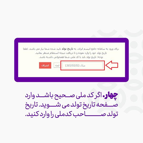 مرحله پنجم عضویت در انجمن اتیسم ایران